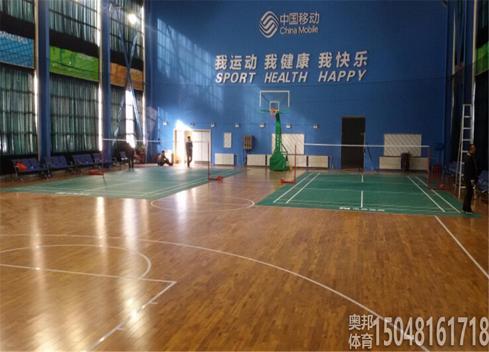 包头移动公司体育馆木地板